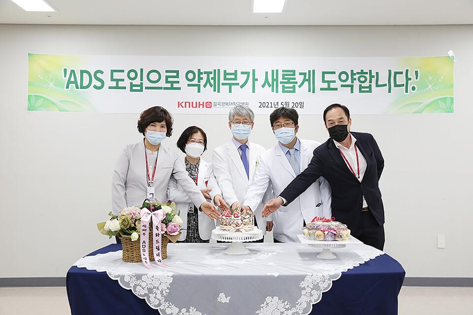 칠곡경북대병원 '주사약 자동 조제 시스템(ADS)' 가동 기념
